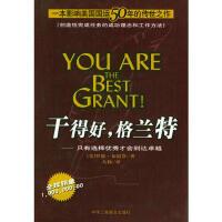 【二手旧书9成新】干得好,格兰特, (美)布雷登 ,大扬 9787801930057 中华工商联合出版社