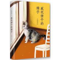 【二手书旧书95成新】威化饼干的椅子,江国香织,南海出版公司