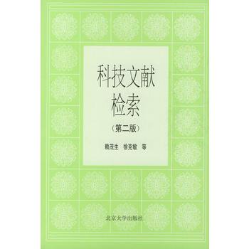科技文献检索(第二版) 赖茂生 北京大学出版社 书籍正版!好评联系客服有优惠!谢谢!