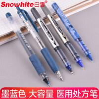白雪医生护士处方笔中性笔 墨蓝色水笔蓝黑直液式0.5mm走珠笔子弹型针管型医生用笔速干