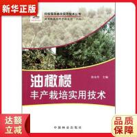 油橄榄丰产栽培实用技术(1-1) 张东升 中国林业出版社9787503862175【新华书店 正版全新 闪电发货】