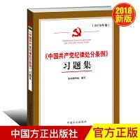 《中国共产党纪律处分条例》习题集 2018年新修订版 中国方正出版社