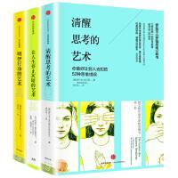 思维的艺术系列:清醒思考的艺术+明智行动的艺术+让人生停止灰暗的艺术(套装共3册)
