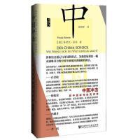 中国冲击:看中国如何改变世界【德】弗朗克・泽林(Frank Sieren) 著,强朝晖 译 社会科学文献出版社 【正版图