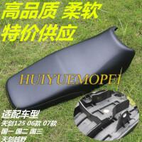 建设雅马哈摩托车JYM125-B天剑YBR125越野版坐垫座包皮坐包座垫皮SN8573