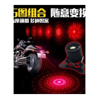汽车摩托车改装防追尾激光雾灯激光射灯警示后雾灯投影led装饰灯