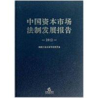 中国资本市场法制发展报告2012