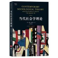 当代社会学理论(双语第3版)(英文版)