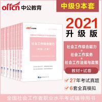 中公教育2021全国社会工作者职业水平考试中级套装:社会工作实务+社会工作综合能力+社会工作法规与政策(教材上下册)+(