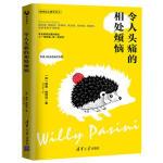 令人头痛的相处烦恼 Willy Pasini 维里・ 帕西尼 刘书琴 清华大学出版社