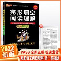 2020版pass绿卡图书 周秘计划完形填空阅读理解高一基础版 十年升级 含阅读理解7选5与语法填空/全文翻译
