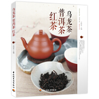 乌龙茶 普洱茶 红茶(一本茶书在手,三类名茶尽在掌握。)
