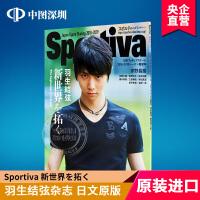 现货【深图日文】Sportiva 羽生�Y弦 新世界を拓く 2018/10/31发售 日本原装进口