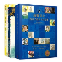 致敬童心:给孩子的人生启蒙课(套装4册)儿童绘本故事0-3-6-7岁经典