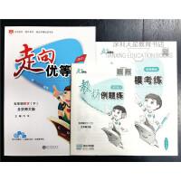2020春金星教育 走向优等生5年级数学下册北京师大版 五年级下册数学北师版