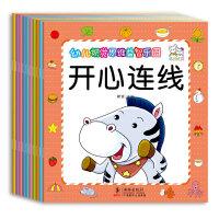 全脑开发幼儿视觉思维益智乐园全套10册 数学语言思维训练3-6岁 幼儿园小班教材书籍儿童早教启蒙图书 趣味阶梯数字宝宝