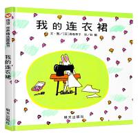 我的连衣裙绘本明天出版社正版信宜系列经典儿童幼儿园早教老师国外获奖故事书3-4-5-6-7-8-10岁一年级二年级三年级
