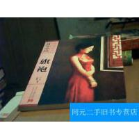 【二手旧书九成新】读图时代符号中国:旗袍 /江南 著,谈雅丽 著 当代中国出版社