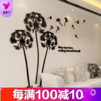 蒲公英3d亚克力立体墙贴客厅卧室沙发背景墙面装饰品墙纸壁纸自粘品质保证 超