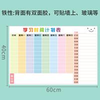 课程表作息时间表可定制学习计划表成长自律表墙贴中小学生安排表