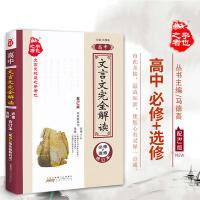 2020版 之乎者也 高中文言文完全解读合订本必修+选修RJ版