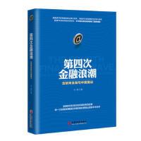 第四次金融浪潮 互联网金融与中国国运
