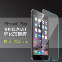 钢化膜玻璃膜6s苹果xXS Max/XR/iPhoneX/8plus/7p女款iphone6