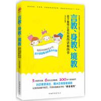 【二手旧书8成新】言教、身教、境教 毛华萍 9787511341587 中国华侨出版社