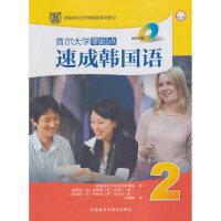 首尔大学零起点速成韩国语(2)(MP3版) 9787513527392 韩国首尔大学语言教育院 外语教学与研究出版社