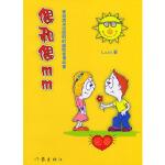 【新书店正版】偶和偶MM Last 作家出版社 9787506326568