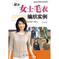女士毛衣编织实例 阿瑛 中国纺织出版社 9787506452755