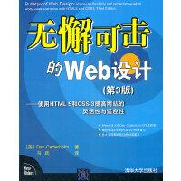 无懈可击的Web设计――使用HTML 5和CSS 3提高网站的灵活性与适应性(第3版)
