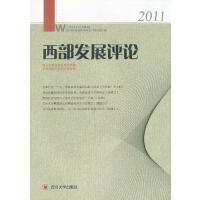 西部发展评论(2011)