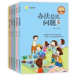 成长不烦恼系列(5本套装)商务印书馆童书馆