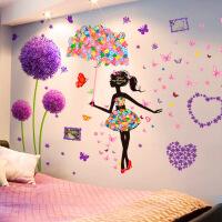 浪漫温馨墙贴纸贴花女孩儿童房卧室装饰品蒲公英电视客厅背景墙 紫色蒲公英+花精灵雨伞 特大