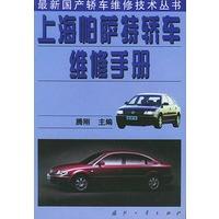上海帕萨特轿车维修手册――国产轿车维修技术丛书 滕刚 9787118026788 国防工业出版社