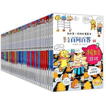 我的第一本科学漫画书 儿童百问百答漫画书全套 共44册