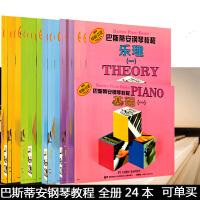 巴斯蒂安钢琴教程1 2 3 4 5全套附DVD 24册儿童钢琴教材钢琴