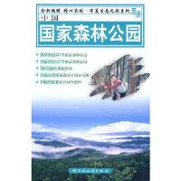 中国国家森林公园 哈尔滨地图出版社编 哈尔滨地图出版社 9787805294995