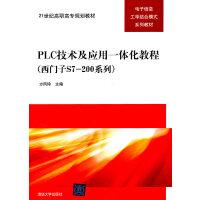 PLC技术及应用一体化教程(西门子S7-200系列)(21世纪高职高专规划教材――电子信息工学结合模式系列教材)