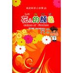 我的中文科学小故事6 花儿的颜色