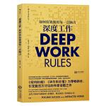 深度工作:如何有效使用每一点脑力  共读书目