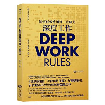 深度工作:如何有效使用每一点脑力  共读书目如何在网络时代善用脑力,创造真实价值,成为一个不可替代的人