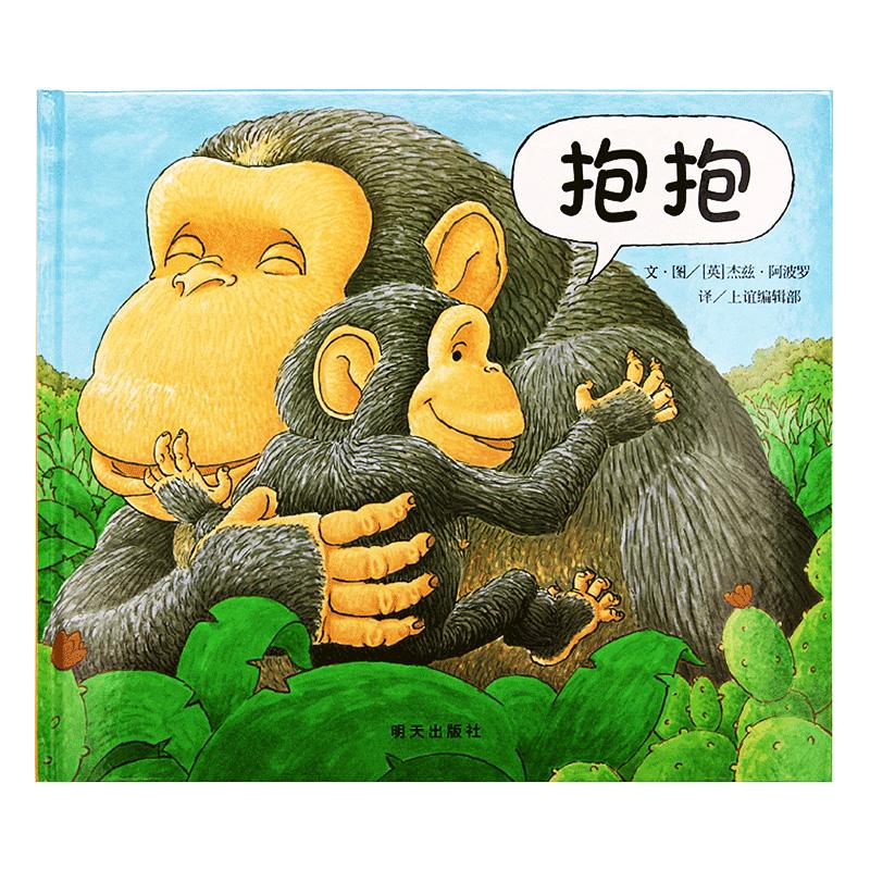 抱抱 精装绘本 信谊世界精选图画书 0-3-4-5-6-8岁儿童启蒙认知绘本故事书 幼儿园宝宝早教读物 亲子共读睡前故事图画书