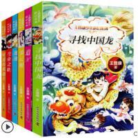 全6册 王晋康少儿科幻系列 寻找中国龙+生命之歌+可爱的机器犬+追K+泡泡+步云履 少儿读物 课外书 儿童读物 小学生
