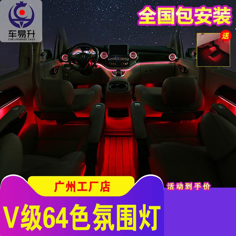 奔驰V级V260L改装64色氛围灯升级原厂车内气氛灯中控内饰涡轮风口