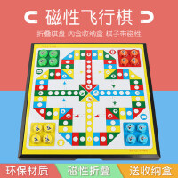 飞行棋磁性益智儿童便携大号折叠五子棋围棋军棋斗兽棋跳棋象棋