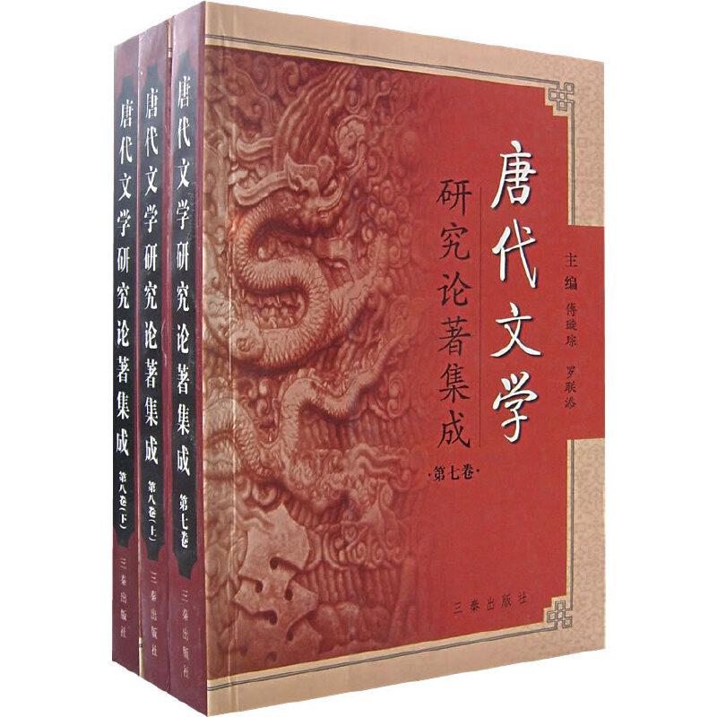 唐代文学研究论著集成(第七、八卷共三册)