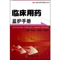 临床用药监护手册/临床实用护理技术丛书