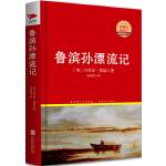新课标必读丛书:鲁滨孙漂流记(精)